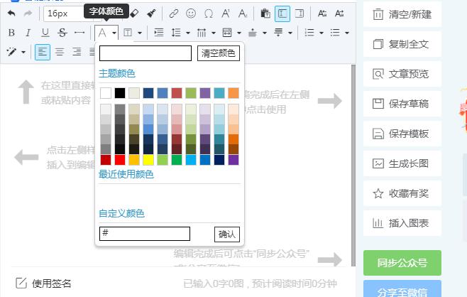 微信公众号排版设计技巧