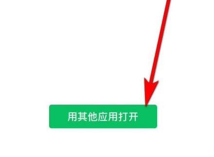 微信使用WPS打开文件步骤