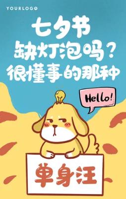 如何借势2020七夕节营销?七夕情人节文案示例