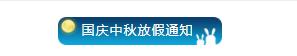 微信中秋节放假通知素材样式 公众号国庆节放假通知怎么做?