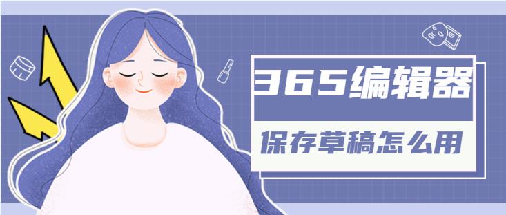 365微信编辑器