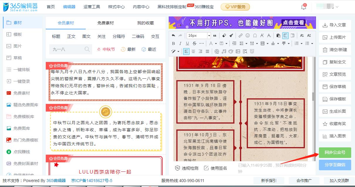 如何将微信公众号文章导入365编辑器?方法来了!