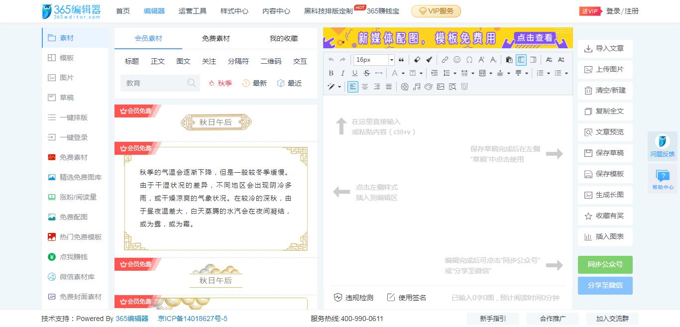 怎样使用微信编辑器编辑排版软文?