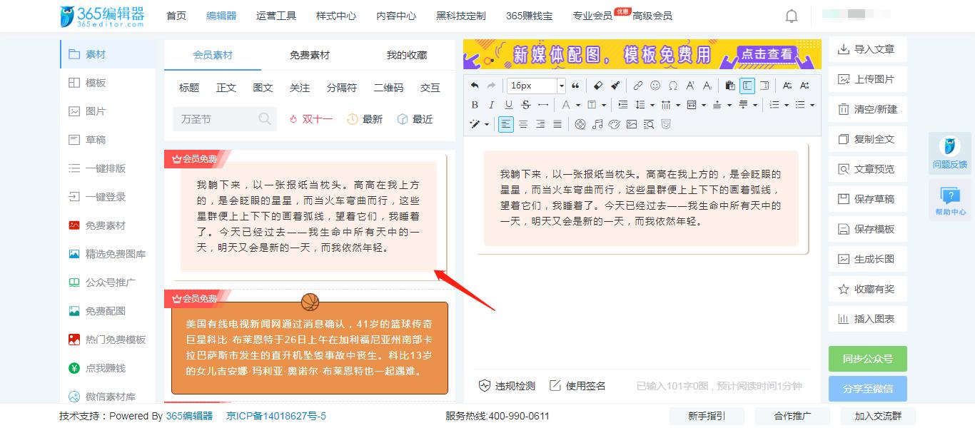 微信编辑器素材配色怎么改?