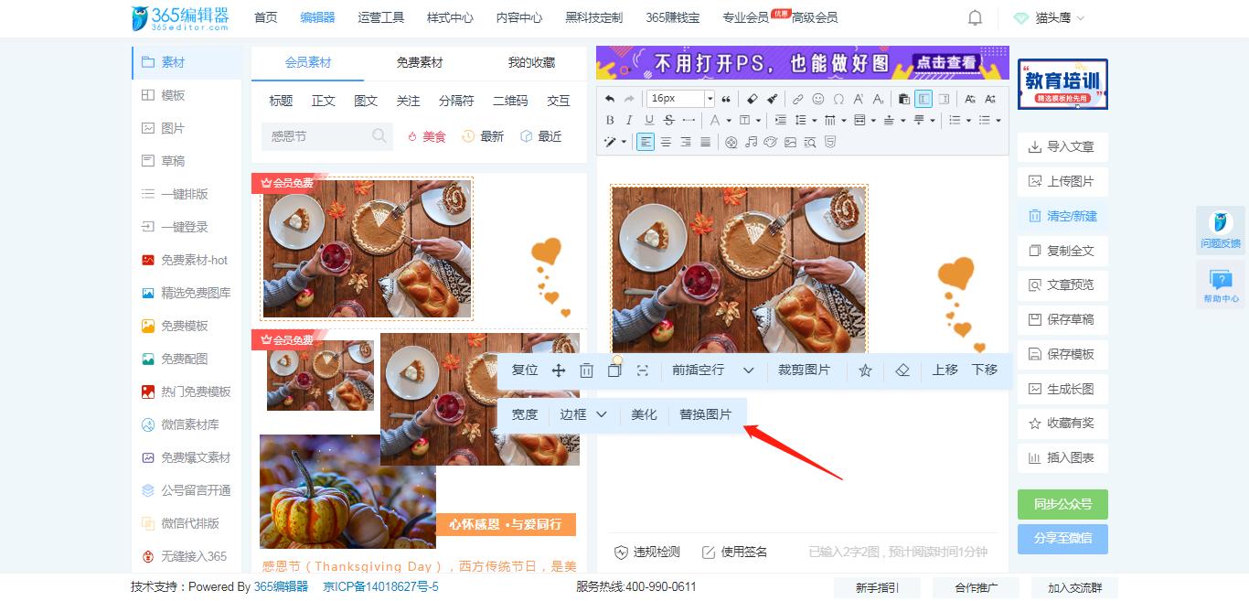 微信公众号图文编辑器如何美化图片?微信编辑器图片美化教程