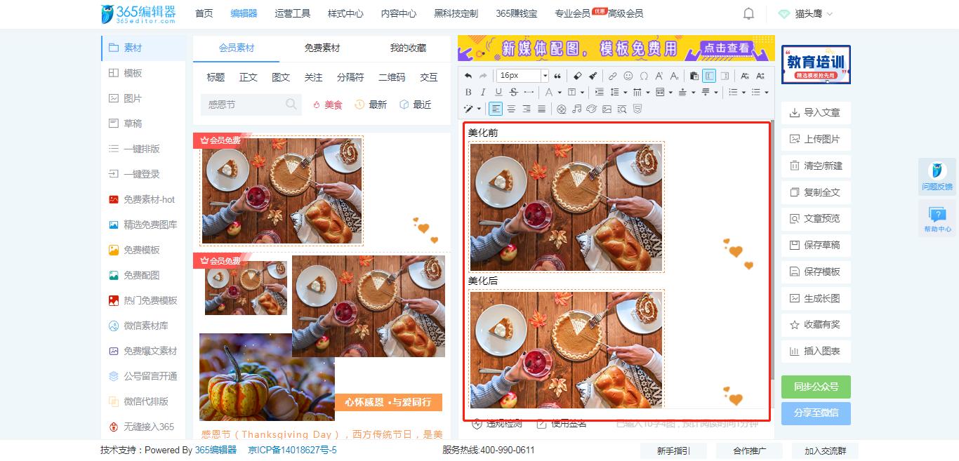微信编辑器图片美化教程