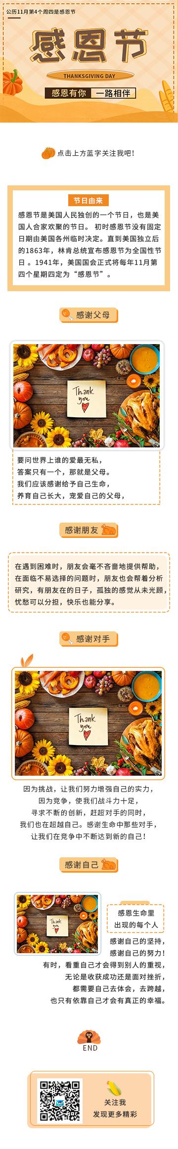 微信公众号感恩节排版样式(感恩节排版方法指南)