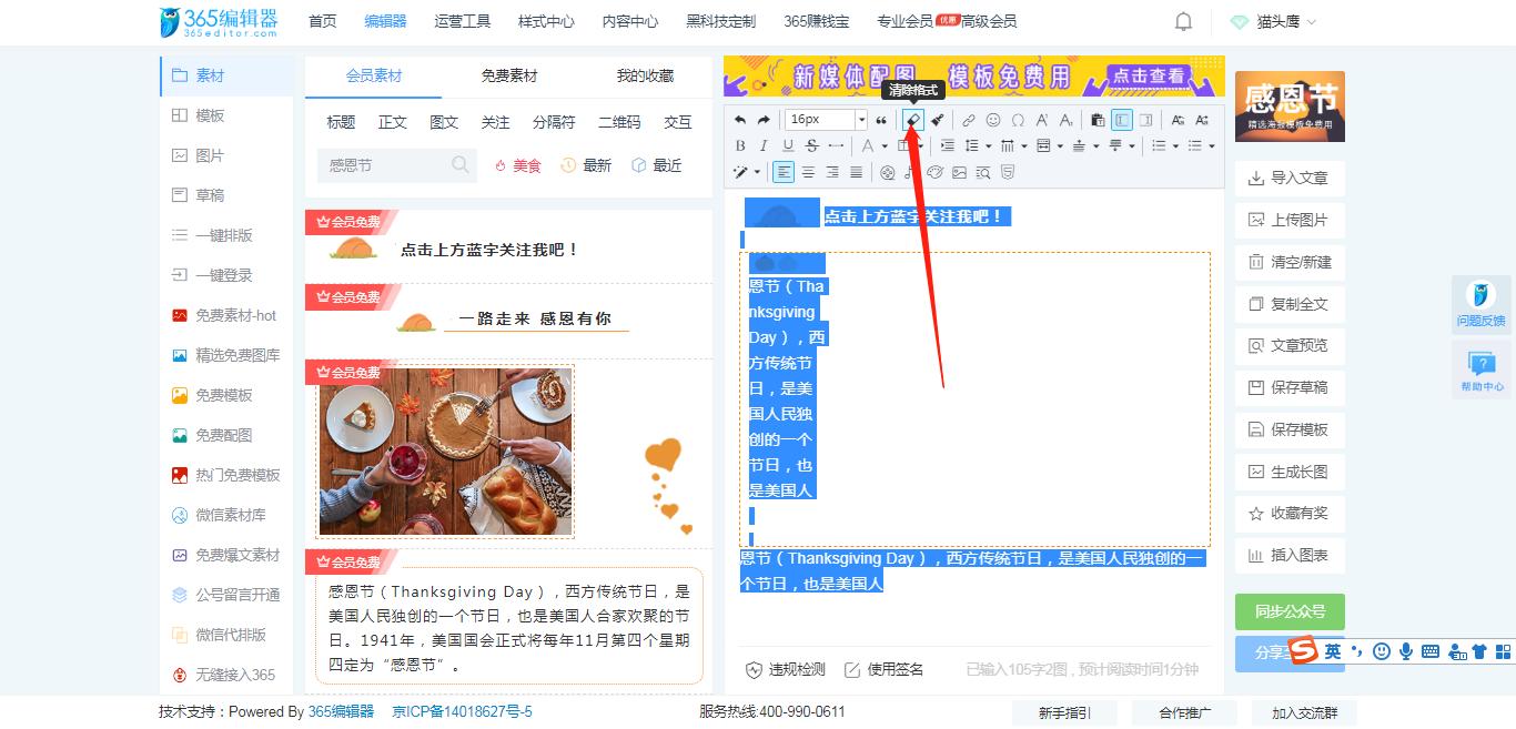 导入文章如何一键清除格式?微信编辑器素材用不了怎么回事?
