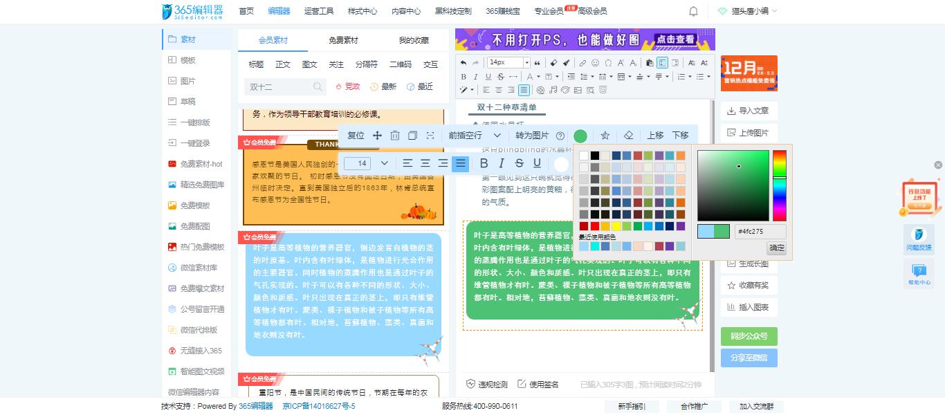 排版微信公众号图文用什么微信编辑器比较好?