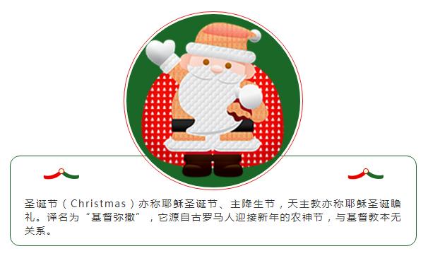公众号文章平安夜排版素材(微信公众号圣诞节图文样式)