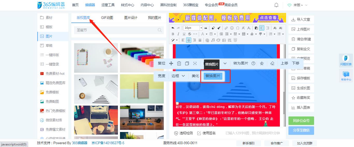 那个微信编辑器提供公众号图文素材?怎么使用公众号图文样式?