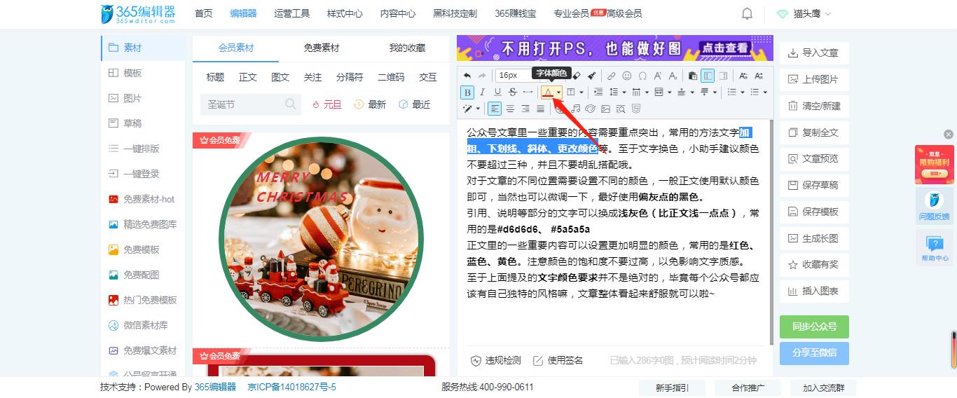 如何使用微信公众号编辑器更改文章字体颜色?