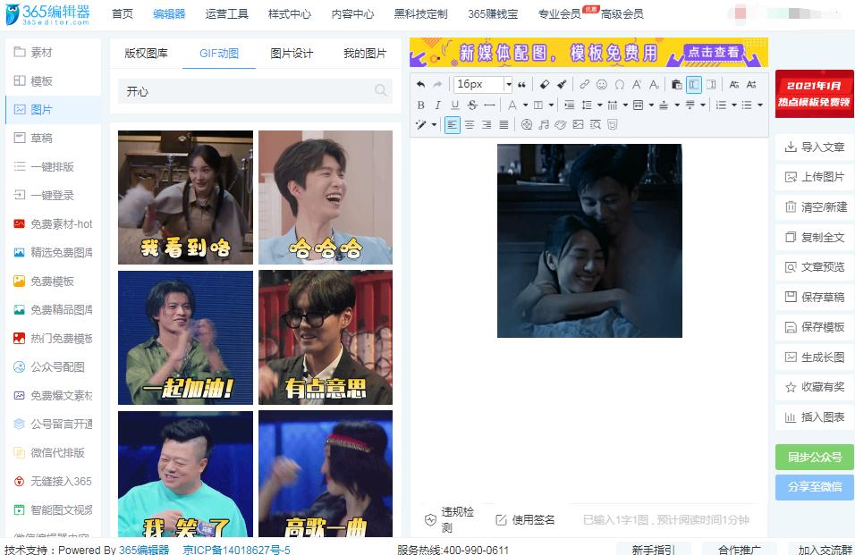 公众号Gif表情包图片哪里找?怎么在公众号文章里添加表情包?微信编辑器使用技巧