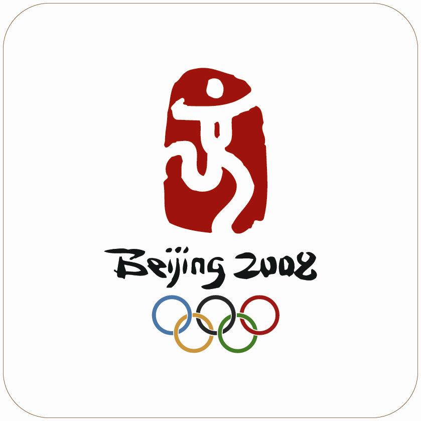艺术书法字体类LOGO设计2008年北京奥运会的LOGO_高瑞品牌_北京LOGO设计