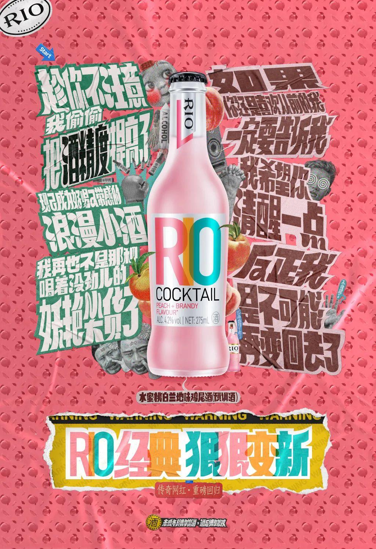 RIO銳澳雞尾酒新包裝_水蜜桃白蘭地味_高瑞品牌
