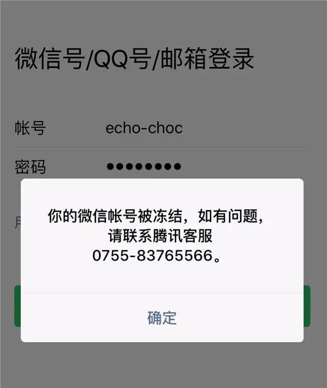 想出租微信和QQ账号的注意了,官方发话了!
