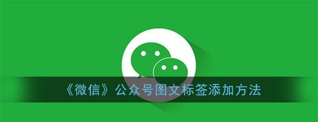微信公众号图文标签添加方法
