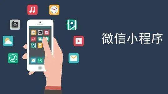 关于微信公众号与微信小程序营销的15个心得!