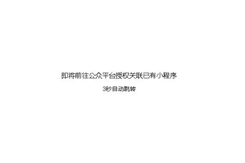 企业微信关联微信