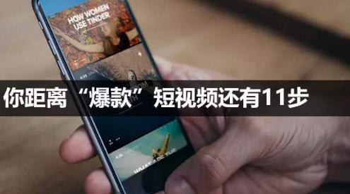 内容运营:企业如何利用快手开展短视频营销?
