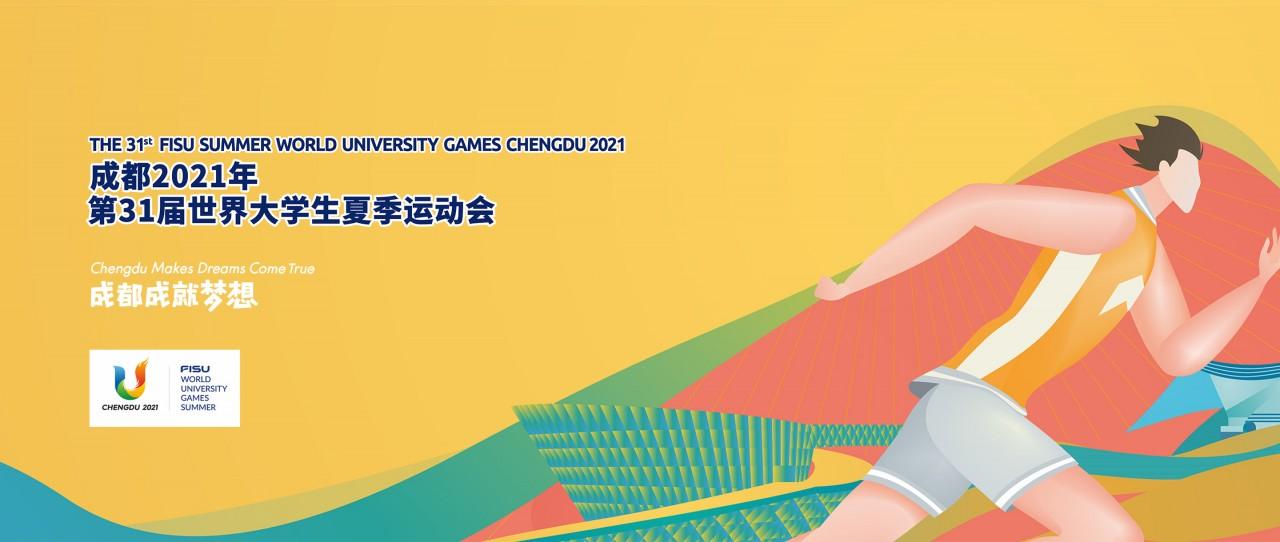 成都2021年世界大學生運動會宣傳海報_高瑞品牌
