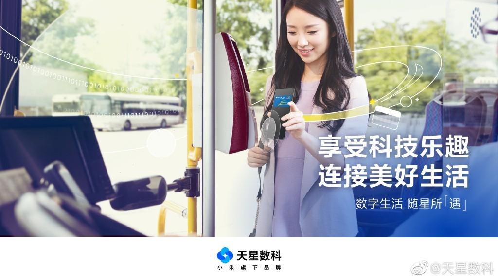 天星數科品牌宣傳海報關于出行購物_高瑞品牌