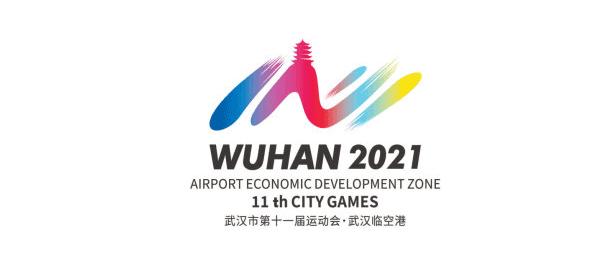 武漢市第十一屆運動會會徽設計_高瑞品牌
