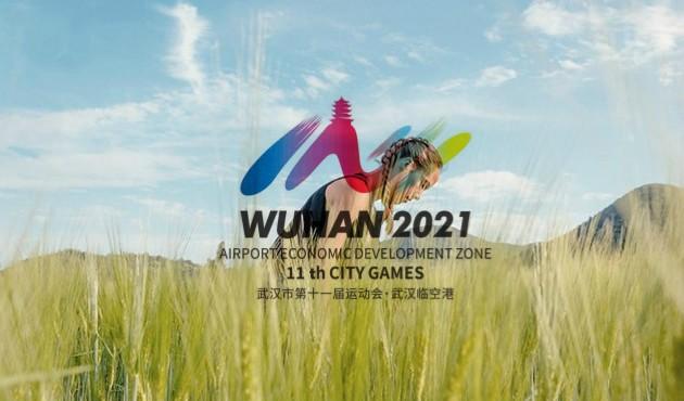 武漢市第十一屆運動會會徽設計應用_高瑞品牌