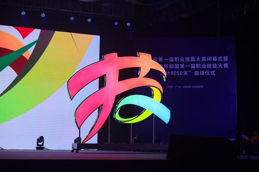 第一屆全國職業技能大賽LOGO發光字_高瑞品牌