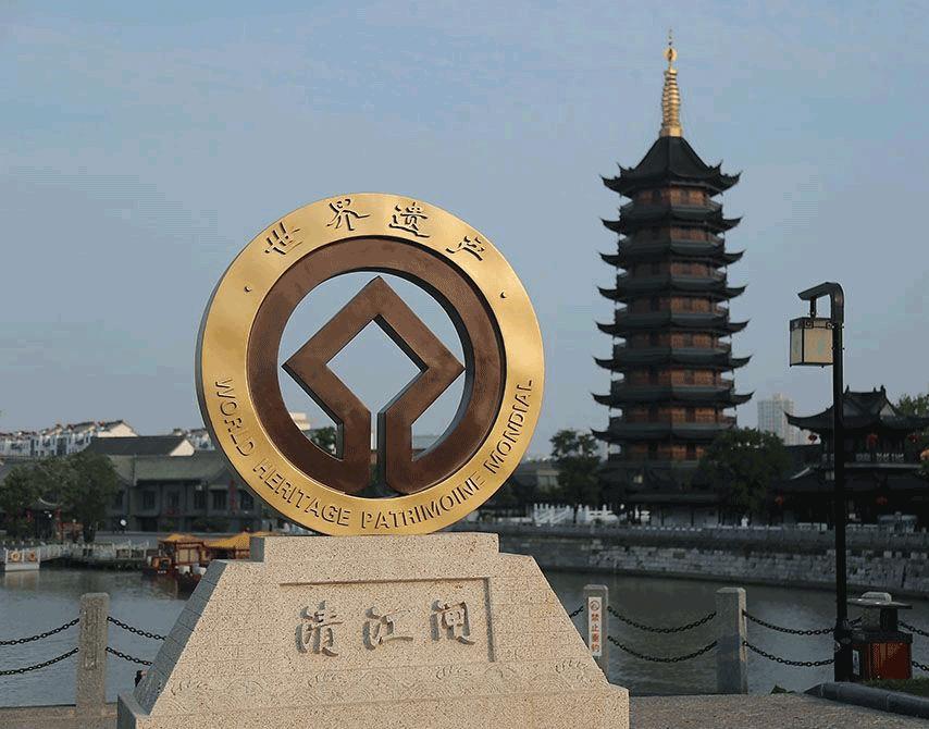 中國世界文化遺產標志雕塑_高瑞品牌