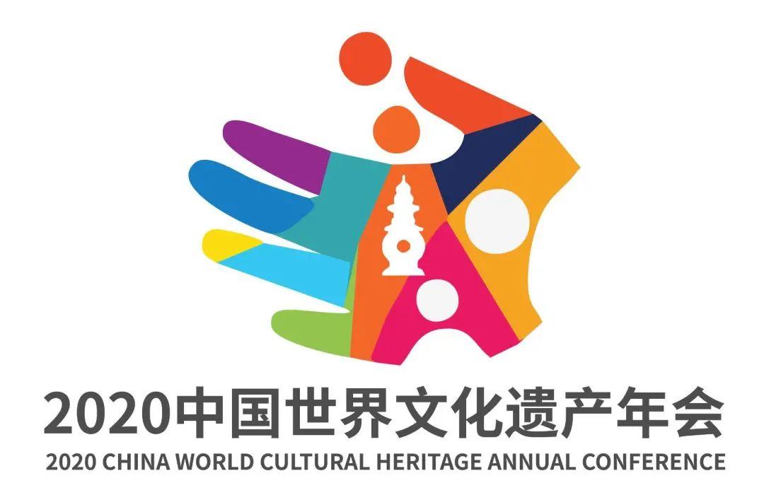 2020中國世界文化遺產年會LOGO設計_高瑞品牌