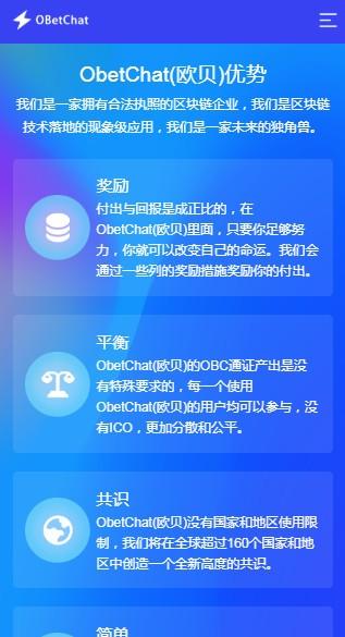 OBChat(欧贝区块链)是什么?一款你不可错过的0撸项目!