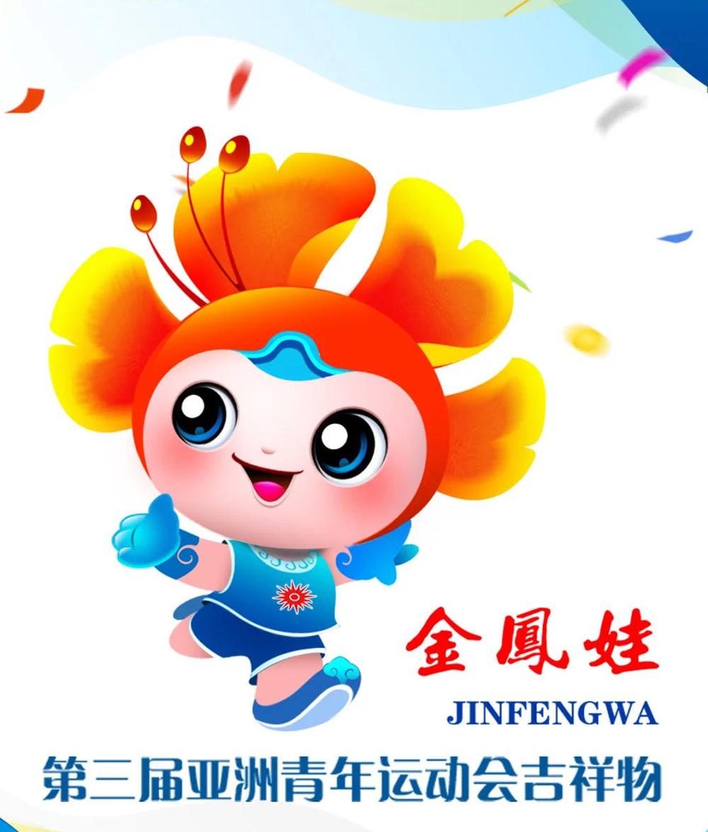 2021年汕頭亞洲青年運動會吉祥物_高瑞品牌