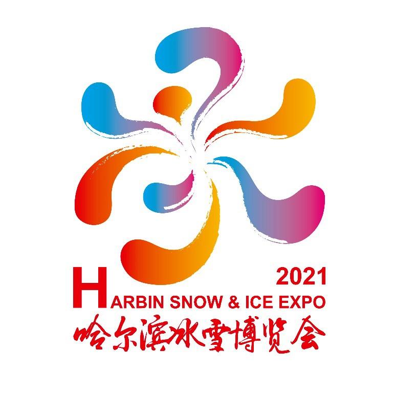 2021年哈爾濱冰雪博覽會LOGO設計_高瑞品牌