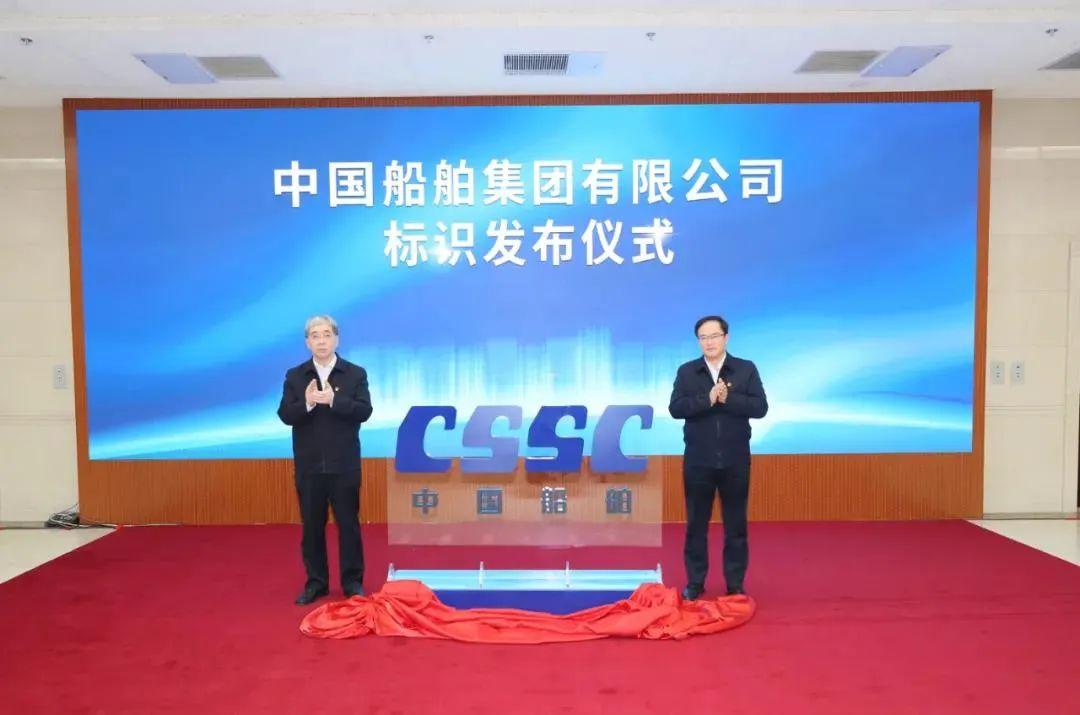 中國船舶集團新LOGO設計發布儀式_高瑞品牌
