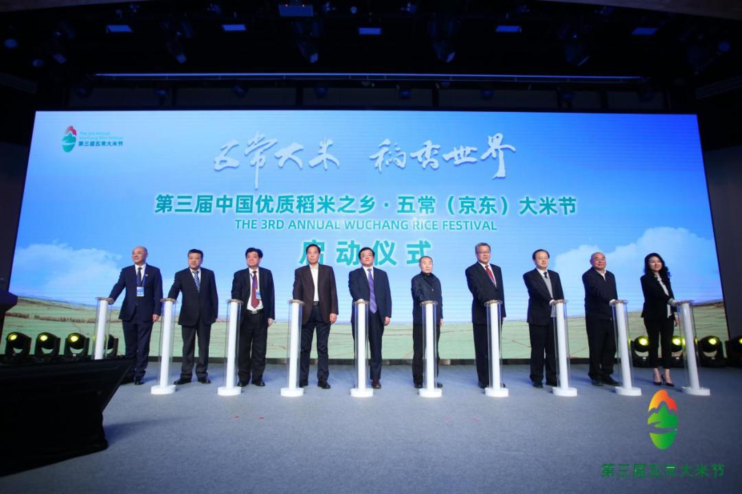 第三屆中國優質稻米之鄉·五常(京東)大米節開幕式_高瑞品牌