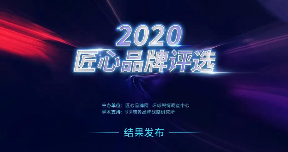2020匠心品牌評選結果發布主視覺_高瑞品牌