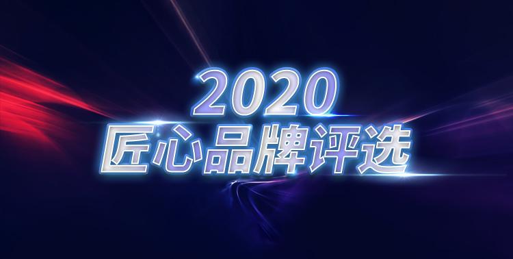 2020匠心品牌評選主視覺_高瑞品牌