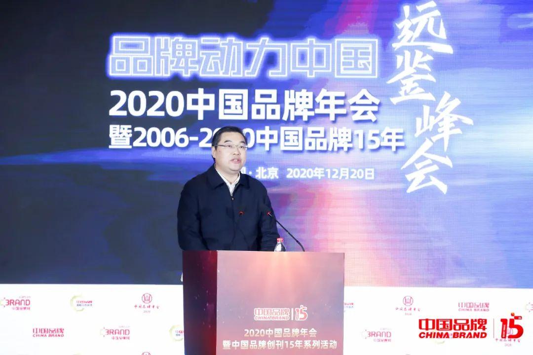 国家市场监管总局信用监管司一级巡视员张世煜发表主旨演讲_高瑞品牌