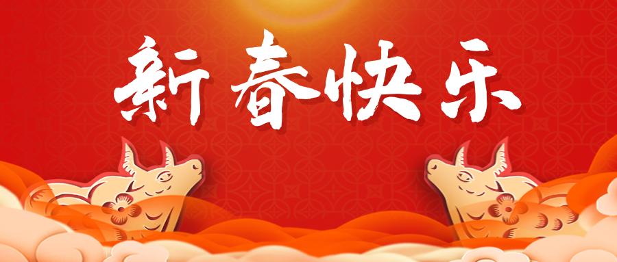 新年、春节